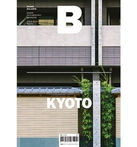 Magazine B No.67 Kyoto 매거진 B 교토