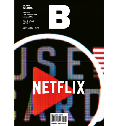Magazine B No.49 Netfflix