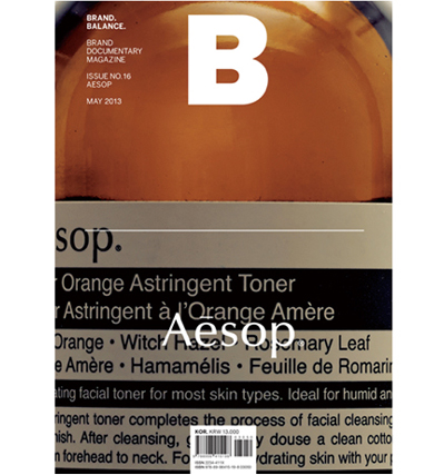 매거진 B 이솝 Magazine B No.16 Aesop